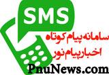 sms-pnunews