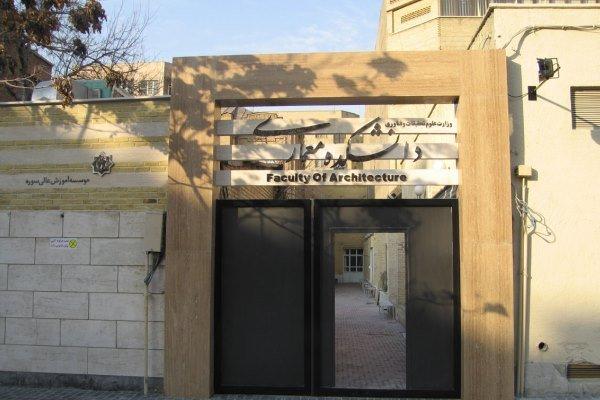دانشکده معماری دانشگاه سوره