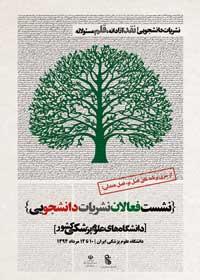 نشست-فعالان-نشریات-دانشجویی