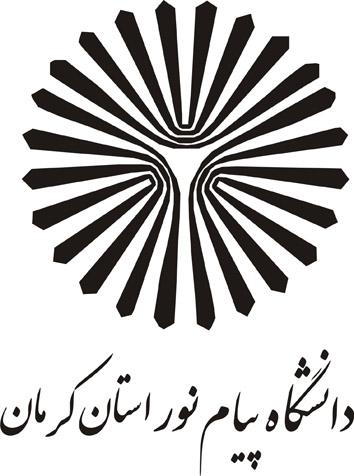 دانشگاه پیام نور استان کرمان