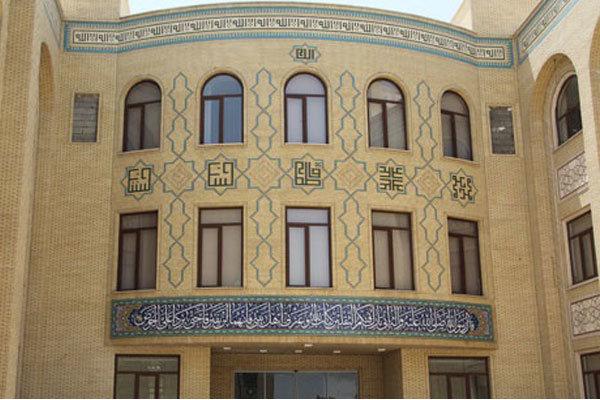 دانشگاه قرآن و حدیث