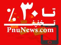 سامانه پیام کوتاه اخبار پیام نور