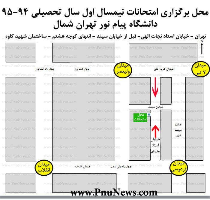 آدرس محل برگزاری امتحانات پیام نور تهران شمال