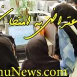 اعتراض به امتحانات پیام نور
