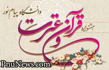 جشنواره قرآن و عترت دانشگاه پیام نور