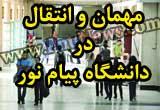 آیین نامه مهمان و انتقال پیام نور