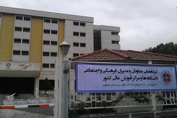 گردهمایی معاونان و مدیران فرهنگی دانشگاه ها