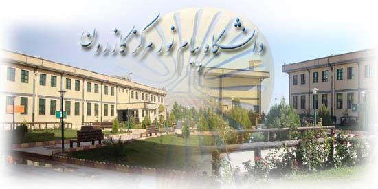 دانشگاه پیام نور کازرون