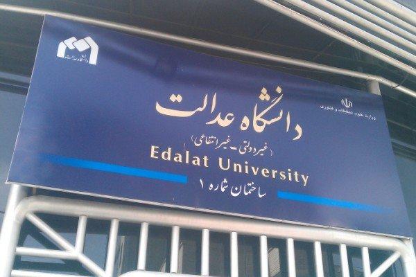 دانشگاه عدالت