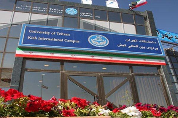 پردیس دانشگاه تهران