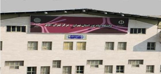 دانشگاه پیام نور تهران شرق