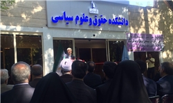 دانشکده حقوق و علوم سیاسی فردوسی مشهد