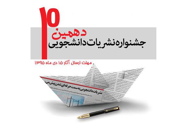 دهمین جشنواره نشریات دانشجویی