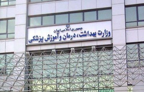 وزارت بهداشت ، درمان و آموزش پزشکی