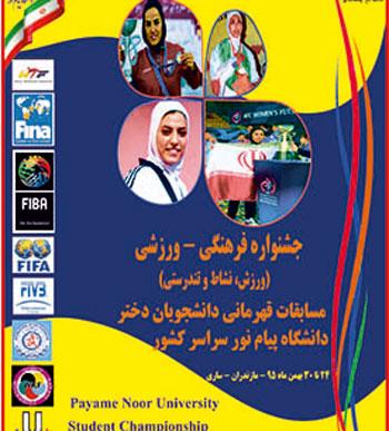 جشنواره ورزشی دانشجویان دختر پیام نور