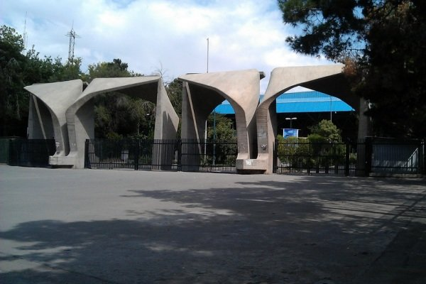 آخرین اخبار دانشگاه تهران