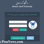 نتایج با آزمون دانشگاه آزاد