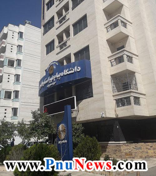 دانشگاه پیام نور استان فارس