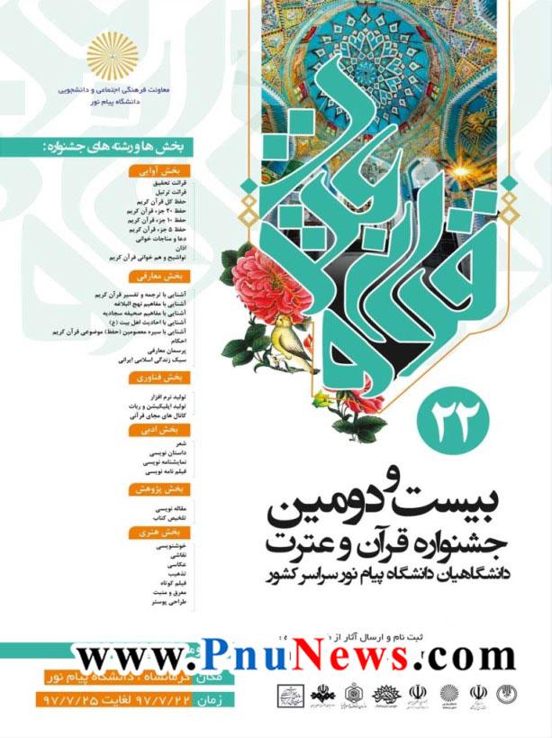 بیست و دومین جشنواره قرآن دانشگاه پیام نور