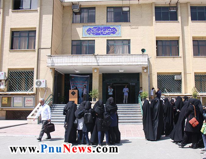 دانشگاه پیام نور قزوین