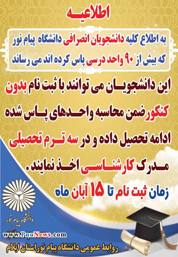 تبلیغ پیام نور ایلام