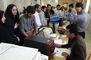 ثبت نام بدون آزمون دانشگاه بهمن 97