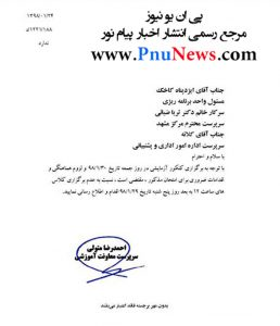 لغو کلاس های پنج شنبه پیام نور مشهد