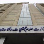 وزارت علوم تحقیقات فناوری