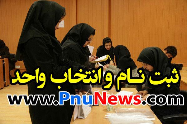 ثبت نام و انتخاب واحد دانشگاه پیام نور