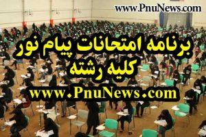 برنامه امتحانات ترم مهر 98 پیام نور
