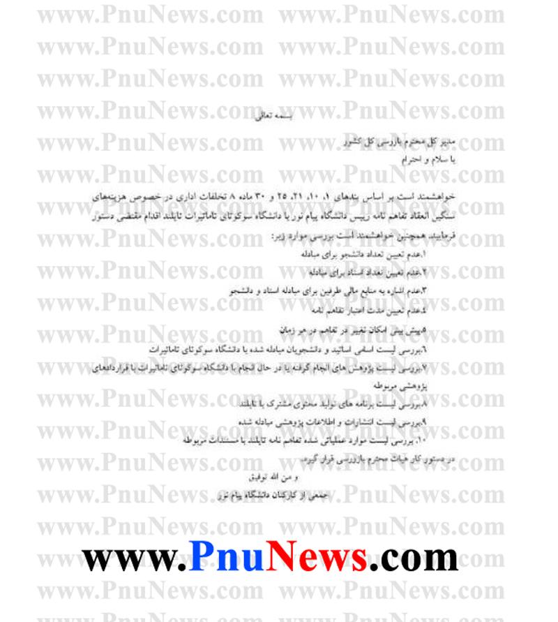 شکایت کارمندان پیام نور از رئیس دانشگاه