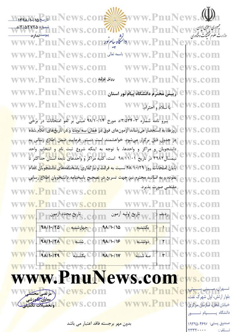 تاریخ جدید امتحانات لغو شده پیام نور